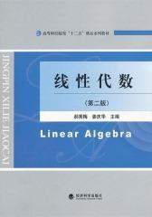 线性代数(第二版)(仅适用PC阅读)