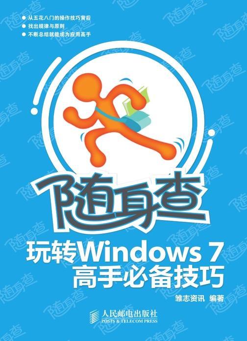 随身查——玩转Windows7高手必备技巧