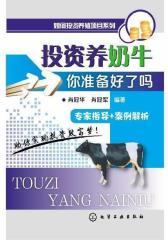 如何投资养殖项目系列--投资养奶牛:你准备好了吗(试读本)(仅适用PC阅读)