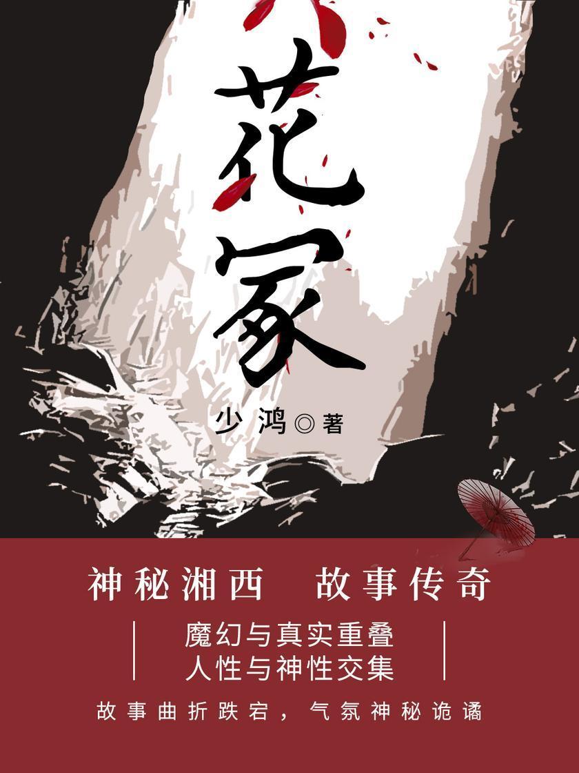 花冢【神秘湘西,故事传奇,魔幻与真实重叠,人性与神性交集。】