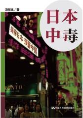 日本中毒(试读本)