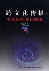 跨文化传播:中美新闻文化概要(仅适用PC阅读)