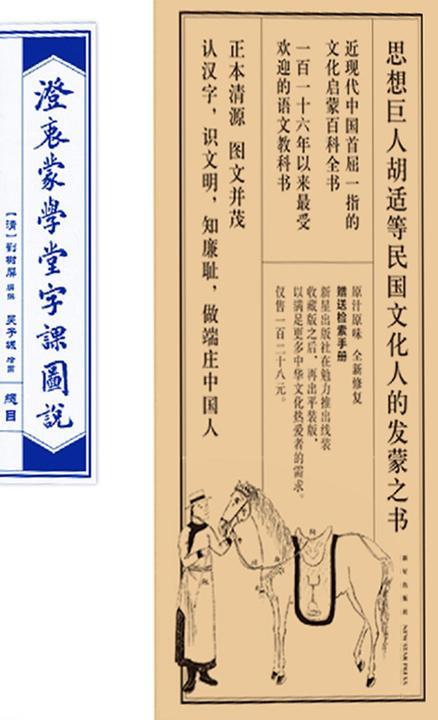 《澄衷蒙学堂字课图说》检索普及版