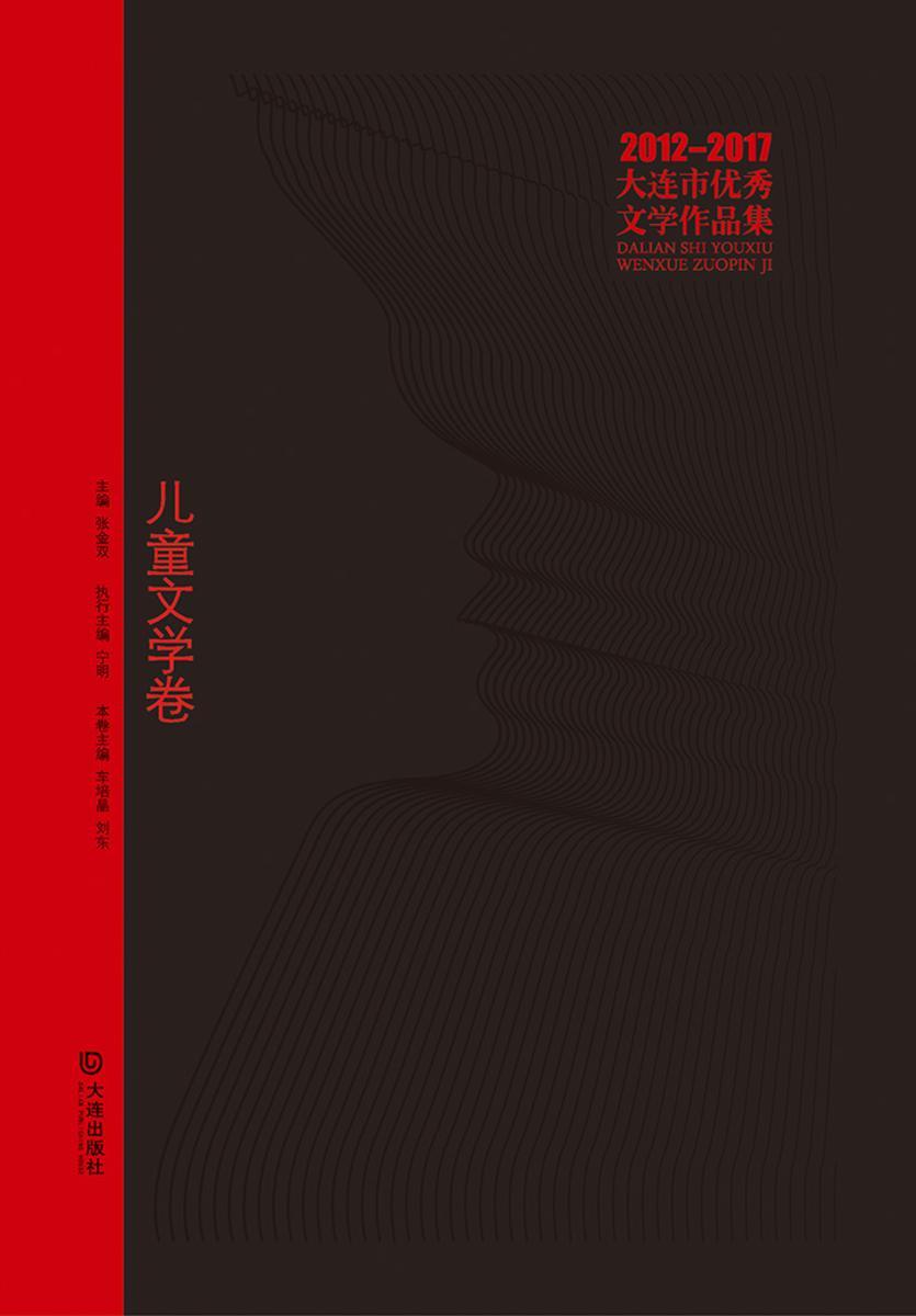 大连市优秀文学作品集(2012-2017)儿童文学卷