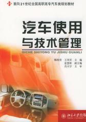 汽车使用与技术管理(仅适用PC阅读)