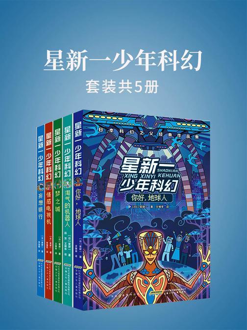 星新一少年科幻(套装共5册)