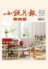 小说月报·原创版2016年第3期(电子杂志)