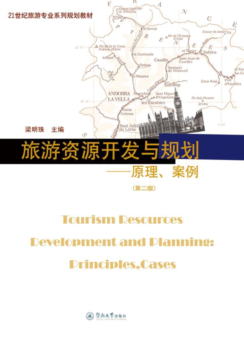 旅游资源开发与规划:原理、案例(第二版)(仅适用PC阅读)