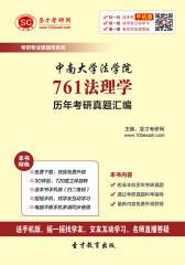 中南大学法学院761法理学历年考研真题汇编