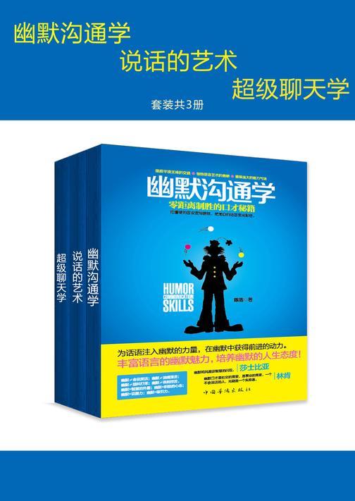幽默沟通学+说话的艺术+超级聊天学(共3册)