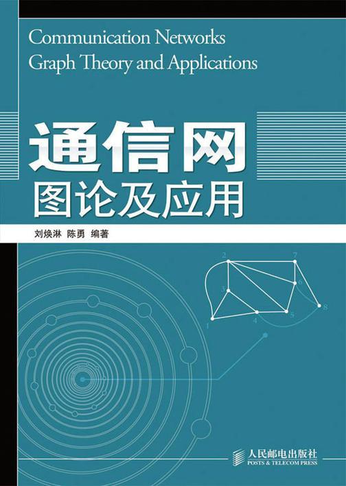 通信网图论及应用