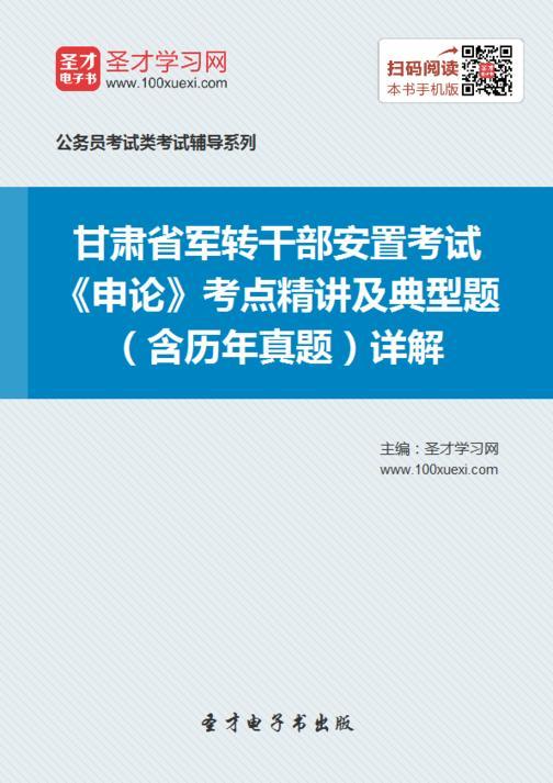 2018年甘肃省军转干部安置考试《申论》考点精讲及典型题(含历年真题)详解