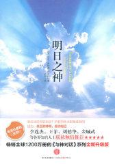 明日之神(试读本)