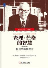 查理·芒格的智慧:投资的格栅理论(原书第2版)
