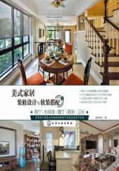 美式家居装修设计与软装搭配(上)(试读本)(仅适用PC阅读)