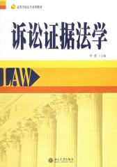 诉讼证据法学