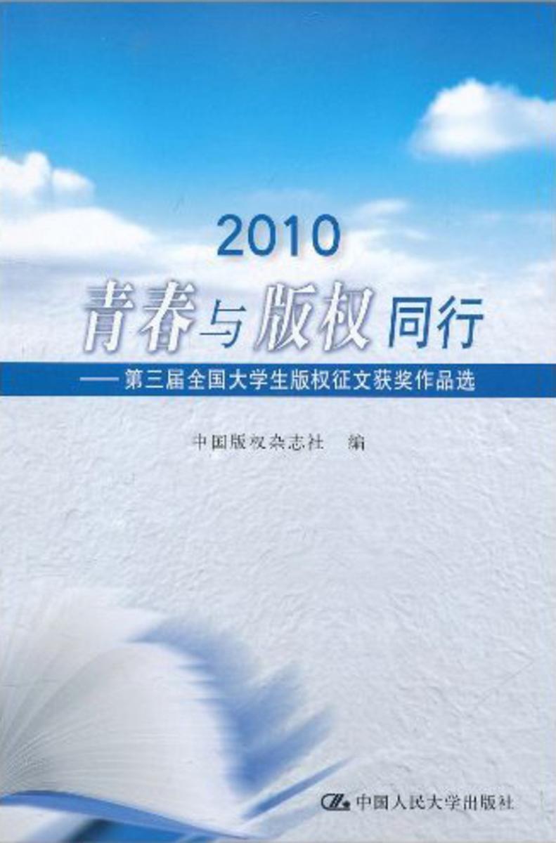 2010青春与版权同行——第三届全国大学生版权征文获奖作品选(仅适用PC阅读)