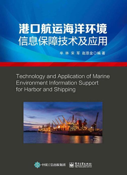 港口航运海洋环境信息保障技术及应用