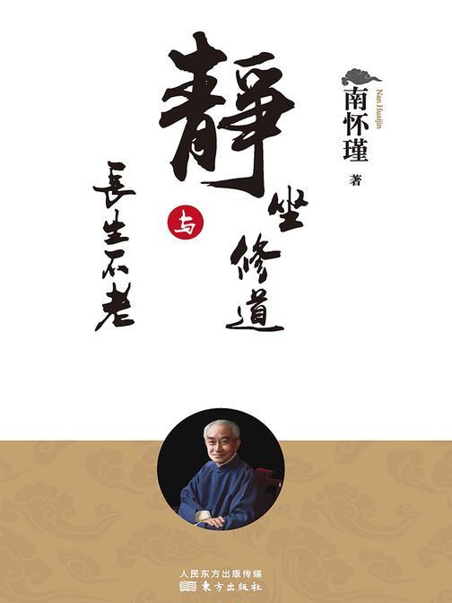 静坐修道与长生不老(南怀瑾独家授权定本种子书)
