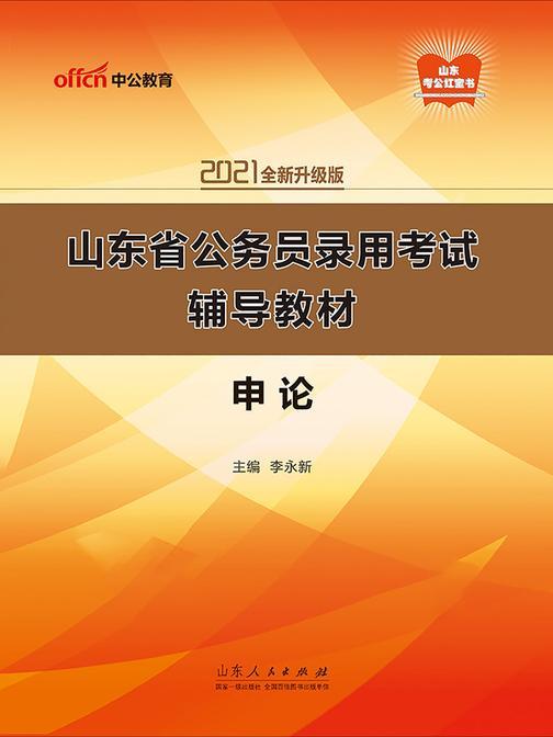 中公2021山东省公务员录用考试辅导教材申论(全新升级)
