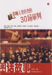 图话故事—影响人类历史的30场审判(试读本)