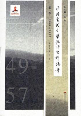 中国当代文学批评史料编年·第一卷:1949|1957|