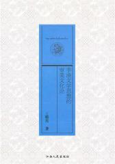 李渔文学思想的审美文化论