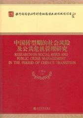 中国转型期的社会风险及公共危机管理研究(仅适用PC阅读)