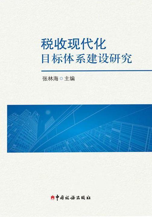 税收现代化目标体系建设研究