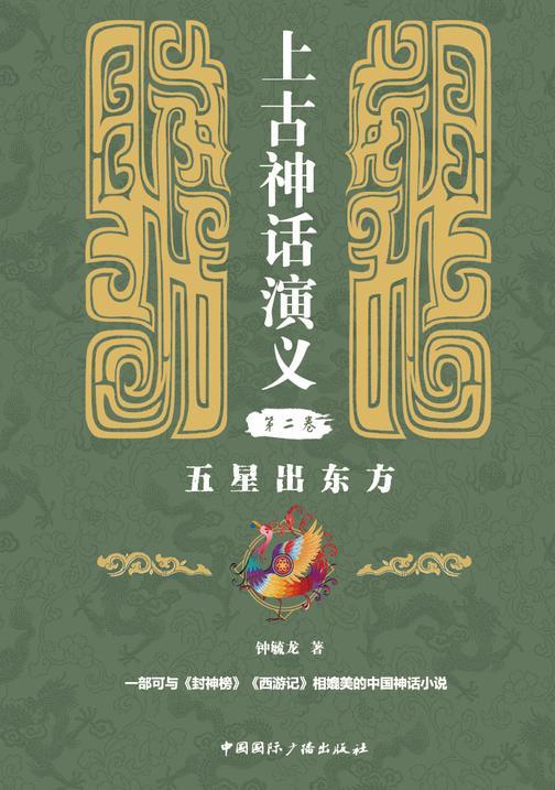上古神话演义第二卷:五星出东方