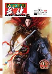 今古传奇·武侠版第324期