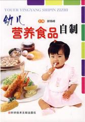 幼儿营养食品自制