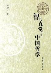 智的直觉与中国哲学(试读本)