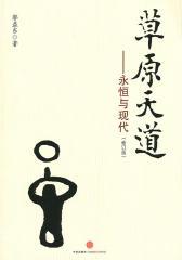 草原天道:永恒与现代(修订版)