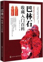 巴林石收藏入门百科(试读本)(仅适用PC阅读)