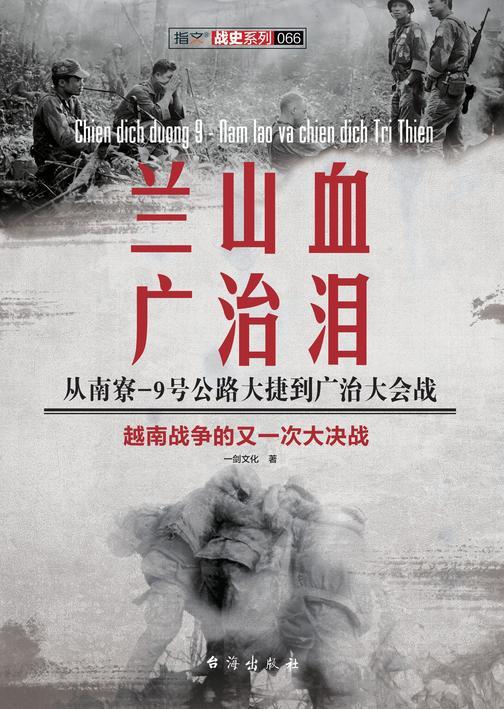兰山血、广治泪:从南寮-9号公路大捷到广治大会战