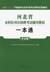 中公版·河北省农村信用社招聘考试辅导教材:一本通
