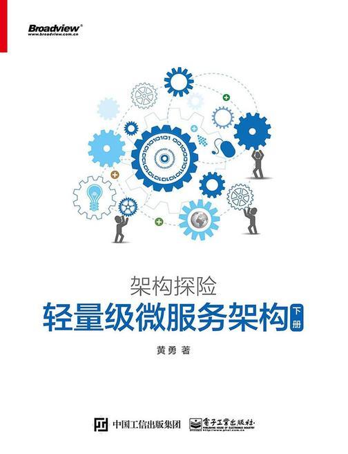 架构探险:轻量级微服务架构(下册)