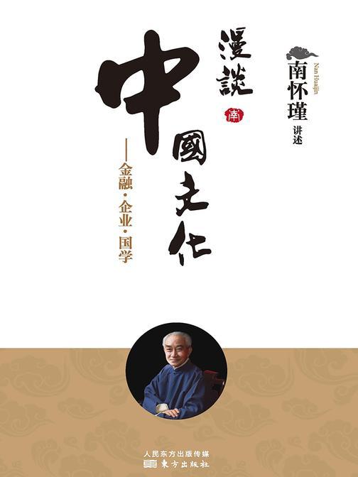 漫谈中国文化——金融·企业·国学(南怀瑾独家授权定本种子书)