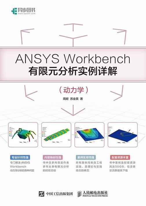 ANSYS Workbench有限元分析实例详解(动力学)