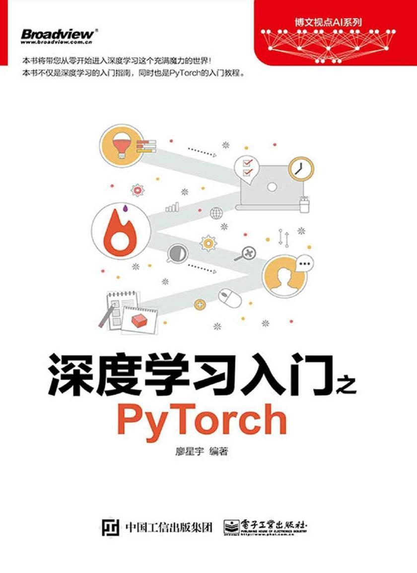 深度学习入门之PyTorch