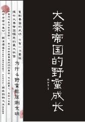 大秦帝国的野蛮成长