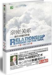 亲密关系——通往灵魂的桥梁(试读本)