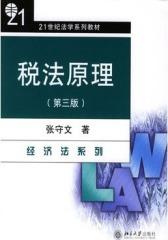 税法原理(第三版)