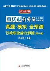 中公版·2017重庆市公务员录用考试专用系列教材:真题模拟全预测行政职业能力测验(第3版)