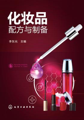 化妆品配方与制备