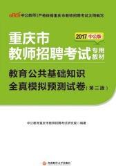 中公版·2017重庆市教师招聘考试专用教材:教育公共基础知识全真模拟预测试卷(第2版)