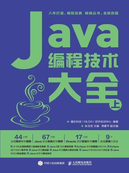 Java编程技术大全