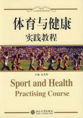 体育与健康·实践教程(仅适用PC阅读)