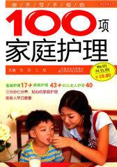 你不可不知的100项家庭护理(试读本)